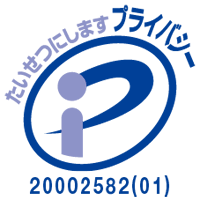 Pマーク 登録番号:第20002582(01)号
